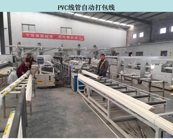 PVC线管自动打包流水线一代2(图1)