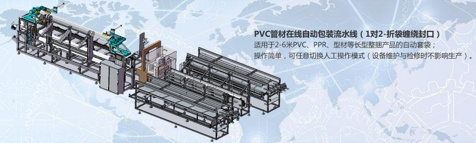 PVC管材在线自动包装流水线(1对2-折袋缠绕封口)~最新推荐