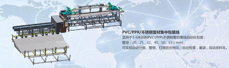 PVC/PPR/不锈钢管材集中包装线~最新推荐
